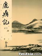 Lu Ding Ji ( Yi)  Tai Wan Xin Xiu Ban