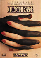Jungle Fever (DVD) (First Press Limited Edition) (Japan Version)