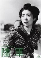 Rikugun (DVD) (Japan Version)