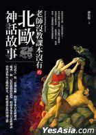 Lao Shi Mei Jiao Ke Ben Mei You De Bei Ou Shen Hua Gu Shi