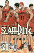 SLAM DUNK 20 (New Edition)