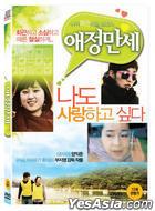Short! Short! Short! 2011 (DVD) (First Press Limited Edition) (Korea Version)