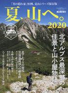 natsu yama e 2020 2020 san ei mutsuku