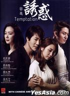 Temptation (DVD) (Ep. 1-20) (End) (Multi-audio) (English Subtitled) (SBS TV Drama) (Singapore Version)