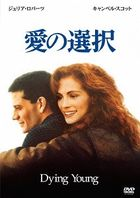 Dying Young (DVD)(Japan Version)