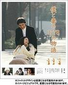 1,778 Stories of Me and My Wife (Blu-ray) (Standard Edition) (Japan Version)