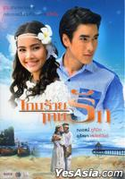 Game Rai Game Rak (DVD) (End) (Thailand Version)