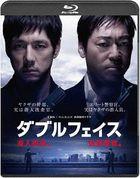 Double Face - Sennyu Sosa Hen, Giso Keisatsu Hen - (Blu-ray)(Japan Version)