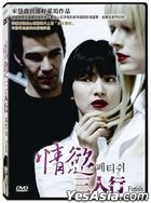 Fetish (2008) (DVD) (Taiwan Version)