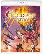 劇場版『Gのレコンギスタ 2』 「ベルリ 撃進」 (Blu-ray)
