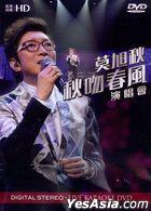 秋吻春風演唱會 Karaoke (DVD) - 莫旭秋