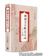 Chao Ju Wan Quan Guan Shang Shou Ce