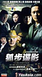 狐步谍影 (H-DVD) (经济版) (完) (中国版)
