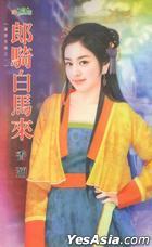 Tian Ning Meng 232 -  Xi Shi Duo Mo Zhi Yi : Lang Qi Bai Ma Lai