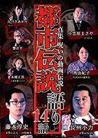 Shin Shu Noroi no Doga Densetsu Toshi Densetsu Gatari 14 Wa (DVD)(Japan Version)