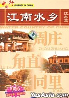 Journey In China - Water Country Of China Zhou Zhuang Lu Zhi Tong Li (DVD) (China Version)