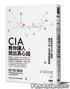 CIA教你讓人說出真心話:最強效的行為心理學,讓你工作、生活溝通無障礙