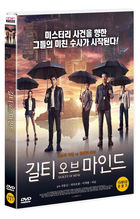 Guilty of Mind (DVD) (Korea Version)