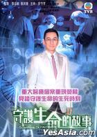 Guardians Of Life (DVD) (TVB TV Program)