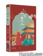 Wo Shi Gu宫 [ Kan门 Ren ]