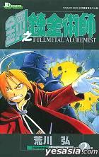 Fullmetal Alchemist (Vol.2)