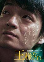 The Pillows 30th Anniversary Movie: Osama ni Nare (DVD) (Normal Edition) (Japan Version)