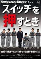 Switch wo Osutoki (DVD) (Japan Version)