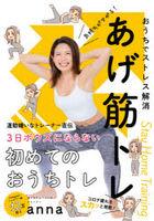 kimochi ga agaru age kintore ouchi de sutoresu kaishiyou