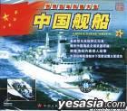 Shi Jie Bai Nian Bing Qi Da Quan Zhong Guo Jian Chuan (VCD) (China Version)