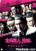 Outrage Beyond (2012) (DVD) (English Subtitled) (Hong Kong Version)