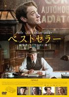 Genius (DVD) (Japan Version)