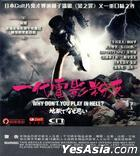 Why Don't You Play in Hell? (2013) (VCD) (Hong Kong Version)