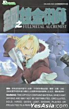 Fullmetal Alchemist (Vol.16)