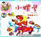 Xiao Luo Hao  Qia Tong Ban MTV (China Version)