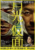 Moonlight Mask (DVD) (Japan Version)