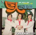 Ju Ren San Zhong Chang (Reissue Version)