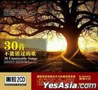 30 Unmissable Songs (Vinyl CD) (China Version)