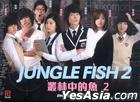 Jungle Fish 2 (DVD) (End) (Multi-audio) (English Subtitled) (KBS TV Drama) (Singapore Version)