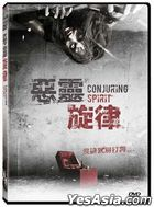 Conjuring Spirit (2014) (DVD) (Taiwan Version)