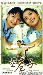 Kong Xiang Zi (DVD) (End) (China Version)