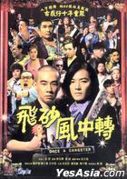 飞砂风中转 (DVD) (香港版)