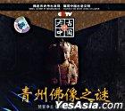 Qing Zhou Fo Xiang Zhi Mi (VCD) (China Version)