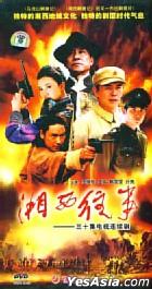 Xiang Xi Wang Shi (Ep.1-30) (End) (China Version)