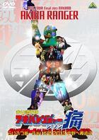 Hikounin Sentai Akibaranger Season 2 Live Tour Final 2013 Nakano he Sai Ensei (DVD)(Japan Version)