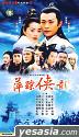 萍蹤俠影 (40集) (完) (中国版) (DVD)