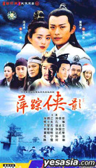 Ping Zong Xia Ying (Ep.1-40) (End) (China Version)