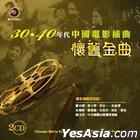 Chinese Movie Soundtracks of the Thirties and Forties (2CD)