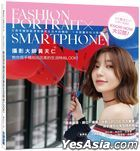 Fashion Portrait  x Smartphone