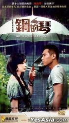 Steel Guitar (DVD) (End) (China Version)