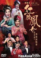 Hong Qiang Feng Nu Xi Tan45 Zhou Nian Yue Qu Yan Chang Hui Karaoke (DVD)